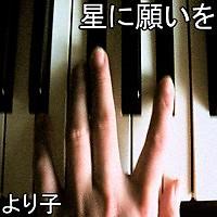 Hoshi ni Negai wo - Yorico