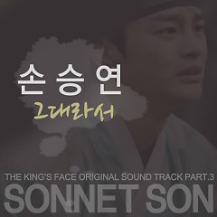 The King's Face OST Part.3 - Son Seung Yeon