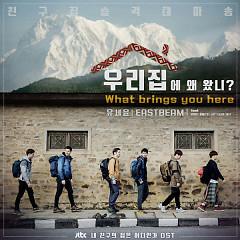 Where Is My Friend's Home OST - Yoo Se Yoon