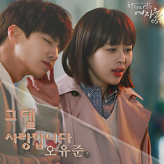 Unkind Woman OST Part.4 - Oh Yoo Jun