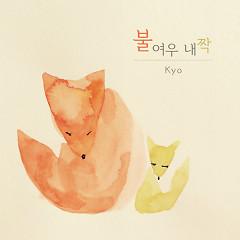 My Partner Bulyeowoo