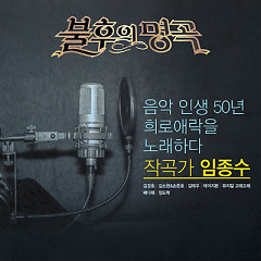 IMMORTAL SONG 2 - SINGING THE LEGEND (Composer Im Jong Su Edition)