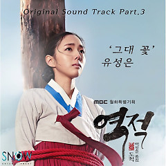 Rebel Thief Who Stole The People OST Part.3 - U SUNG EUN