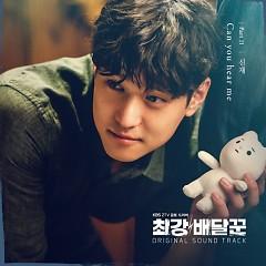Strongest Deliveryman OST Part.11 - Shin Jae