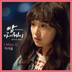 Fight For My Way OST Special Track