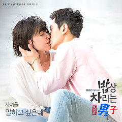 Man In The Kitchen OST Part.2