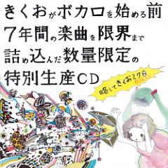 Ryakushite Kikuo Miku 0 - Kikuo Sound Works