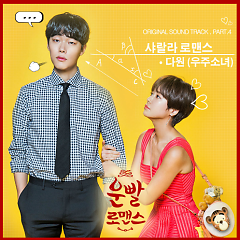 Lucky Romance OST Part.4