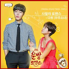 Lucky Romance OST Part.4 - DAWON