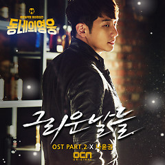 Neighborhood Hero OST Part.2 - Na Yoon Kwon