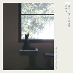 If You Want A Cat - Hong Jae Mok