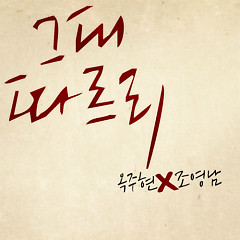 Follow You - Ock Ju Hyun