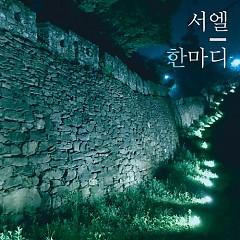 Seel Ballad Series # 01 (Single) - SEOEL