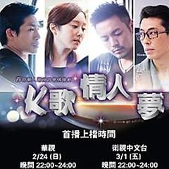 K Song Lover OST - Phạm Dật Thần,Trương Đông Lương,Hứa Huệ Tân