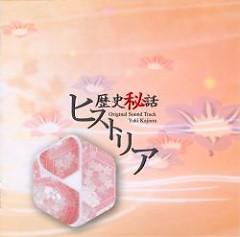 Rekishi Hiwa Historia Original Sound Track CD2