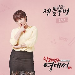 Rude Miss Young Ae 15 OST Part.1 - RiAa