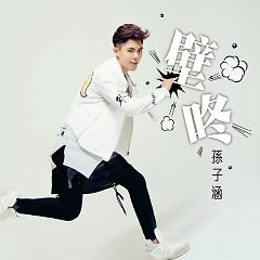 壁咚 / Bích Đông - Tôn Tử Hàm