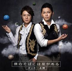 Boku no Soba niwa Hoshi ga Aru / Viva Viva More