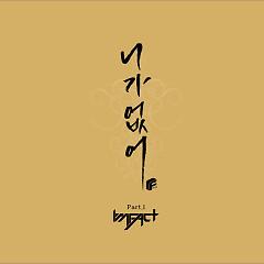 Kimiga Inai (In The Club) (Single) - IMFACT