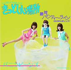 Kitto Ii Basho (Fuchi) / Zettai Panty Line - Vanilla Beans