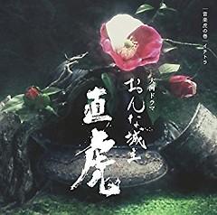 NAOTORA Ongaku Tora no maki Ichitora - Yoko Kanno