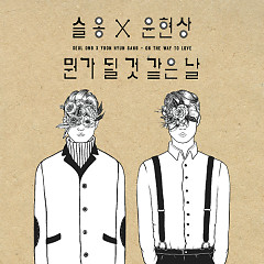 On The Way To Love - Im Seul Ong,Yoon Hyun Sang
