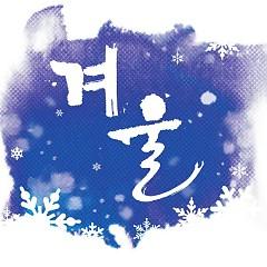 Winter (Single)