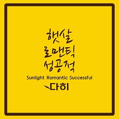 Sunlight Romantic Successful - Dahi