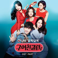 EX-Girlfriend Club OST Part.1  - Jannabi