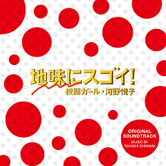 Jimi ni Sugoi! Koetsu Girl Kono Etsuko (TV Drama) Original Soundtrack