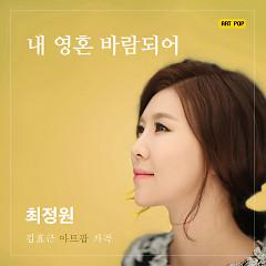 My Soul Is Windy (Single) - Choi Jung Won, Kim Hyo Geun