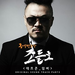 Neighborhood Lawyer Jo Deul Ho OST Part.2 - Defconn,Blunt