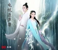 花千骨 电视剧原声带 / Hoa Thiên Cốt OST - Various Artists