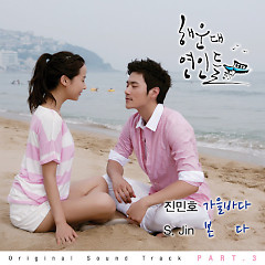 Haeundae Lovers OST Part.3  - S.Jin