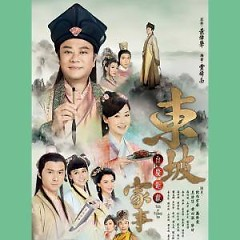 東坡家事 电视剧主题曲 / Đông Pha Gia Sự OST - Chung Gia Hân