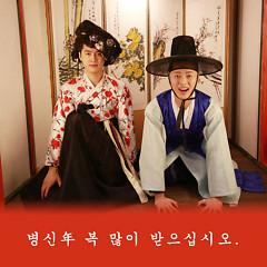 Byeongsinnyeon (병신년)