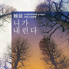 Digression Part.5 (Single) - Lunchsong Project
