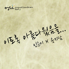 Mom OST Part.1 - Insooni