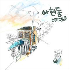 Ahyeondong - Sweet Sorrow