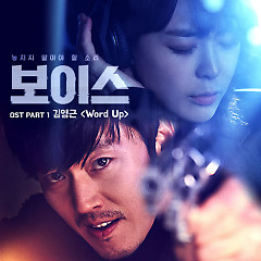 Voice OST Part.1