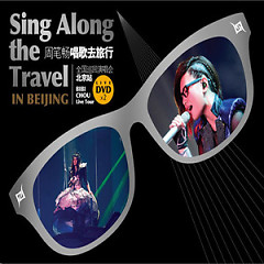 唱歌去旅行 (Disc 2) / Sing Alone The Travel