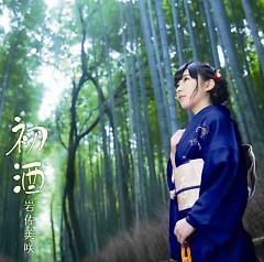 初酒 (Hatsuzake) - Iwasa Misaki