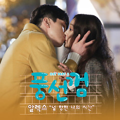 Bubblegum OST Part.2
