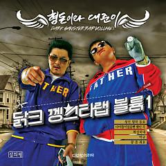 Dark Gangsta Rap Vol.1