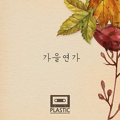 Autumn Sonata (Single) - Plastic