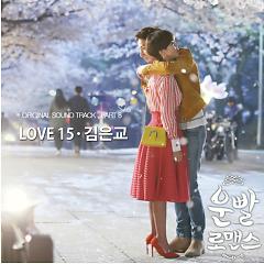 Lucky Romance OSt Part.8