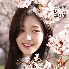 You Are My Flower (Single) - Hong Jin Young, DIA, Kim Yeon Ja