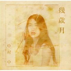 幾歳月 (Ikutoshitsuki)  - Ataru Nakamura