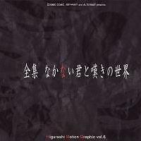 Higurashi - Motion Graphic Vol.6 - Higurashi no Naku Koro ni