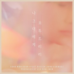 I Will Give You All (Single) - Song Won Geun